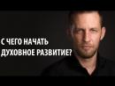 Алексей Похабов С чего начать духовное развитие