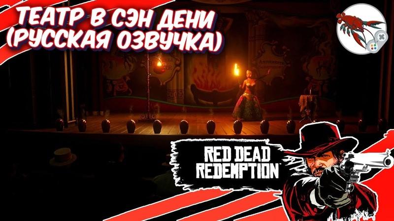 RDR 2 -Шоу- Театр 🎭 (Русская Озвучка)