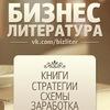 Бизнес Литература - Книги, схемы, стратегии