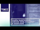 Кадры задержания членов Хизб ут-Тахрир в Татарстане