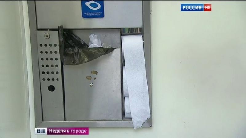 Вести Москва • Общественные туалеты вновь могут стать серьезной проблемой для столицы
