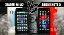 ОЧНАЯ СТАВКА: Redmi Note 5 VS Xiaomi Mi A2 - сравнение