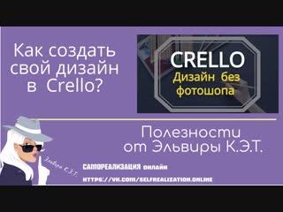 Как создать свой дизайн в Crello Полезности от Эльвиры К.Э.Т.