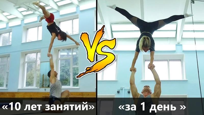 Пробуем парную акробатику | Профи VS Новички