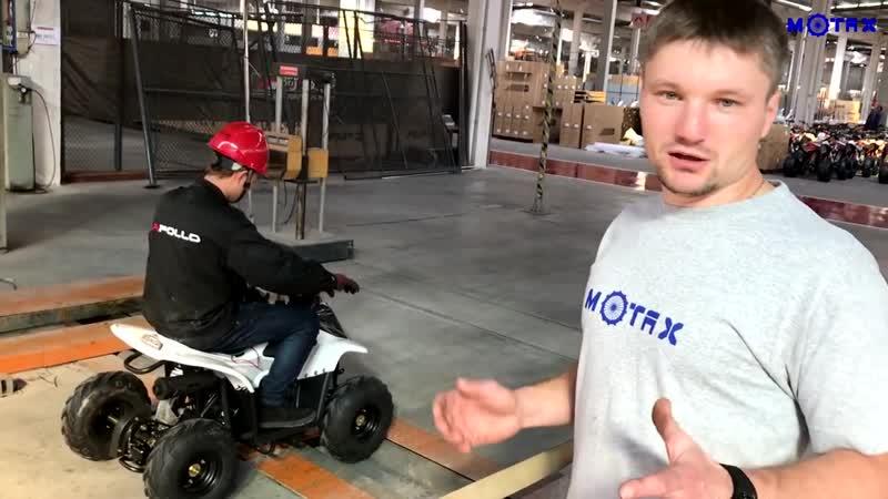 Как делаются квадроциклы Мотах - Заводское тестирование техники