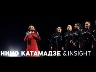 Nino Katamadze & Insight - Vardebi Ar Arian (Red Line)