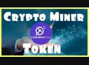 Crypto Miner Token Новый Взгляд на Проект на Смарт Контракте