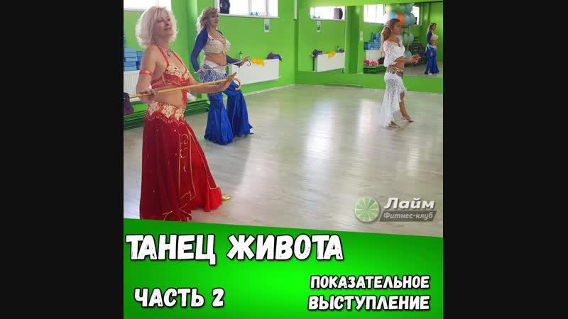 Танец живота. Показательное выступление(4)