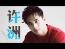 Xu Weizhou FMV The Boy Next Door 日常萌豆洲 BGM《오즈의 마법사 魔术师 》朴善珠