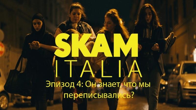 Стыд: Италия / Skam: Italia - Эпизод 4 - Он знает, что мы переписывались? (русские субтитры)
