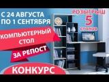 5 компьютерных столов ЗА РЕПОСТ от 24.08.18