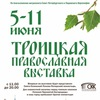 Троицкая православная выставка