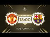 Манчестер Юнайтед - Барселона. Повтор матча ЛЧ 2007/08