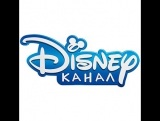 «Большое путешествие» - только на Канале Disney