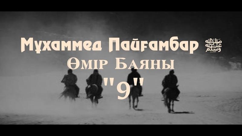 Мұхаммед Пайғамбар ﷺ Өмір Баяны 9 /Ерлан Ақатаев ᴴᴰ