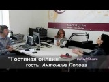 «Гостиная онлайн» на радио 7 - Антонина Попова