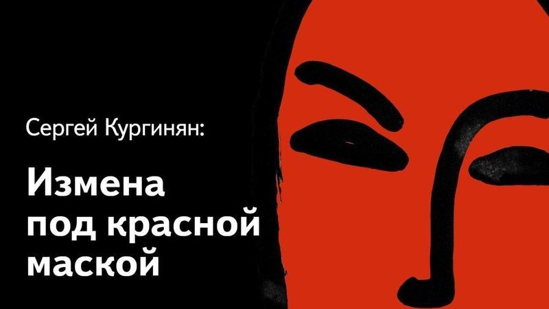 Кургинян: леваки как агенты Украины и США - в России готовятся перестройка 2 и майдан. Первая серия