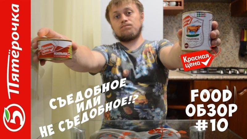 FOOD ОБЗОР 10 Пробуем СТМ консервы Пятерочка съедобное или несъедобное Тушенка и килька