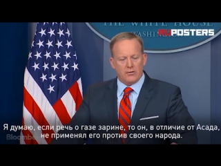 Пресс-секретарь Белого дома Шон Спайсер сравнил Асада с Гитлером и не смог объяснить почему. Потом пришлось извиняться