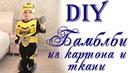 Бамблби костюм своими руками из картона DIY
