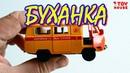 Про машинки.УАЗ БУХАНКА 39625 распаковка и обзор модельки машины аварийная газовая служба.