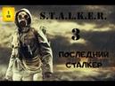 S.T.A.L.K.E.R. - Последний сталкер часть 3. Пытаемся убить в лагере ножом. Пересекли периметр.