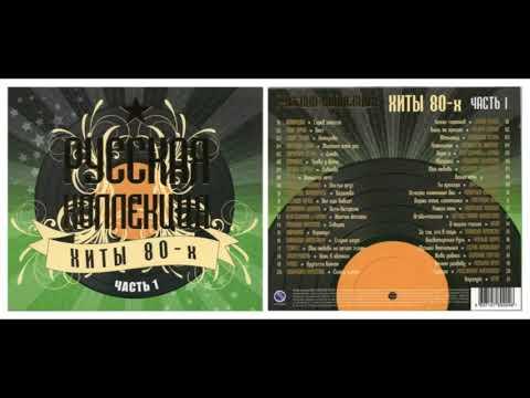 Русская коллекция. Хиты 80-х (часть 1) CD1