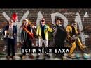 КБН ЖАРА- Если чё, я Баха (Jah Khalib cover)