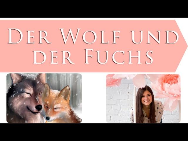 Der Wolf und der Fuchs (Brüder Grimm) / Волк и лиса (Братья Гримм) / на немецком
