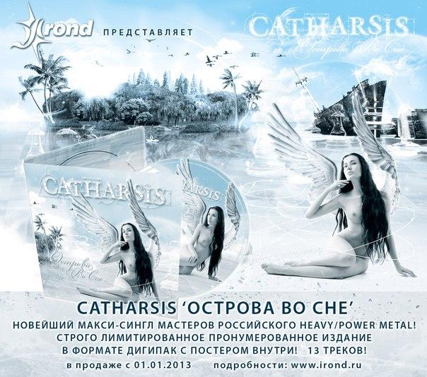 Подробности нового макси-сингла CATHARSIS - Острова во сне (2013)