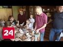 Семью с шестью малолетними детьми тайно выписали из квартиры Россия 24