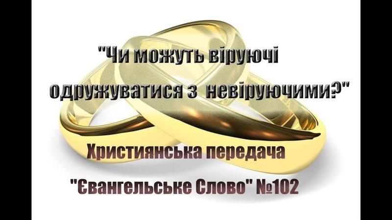 Чи можуть віруючі одружуватися з невіруючими Християнська передача Євангельське Слово №102