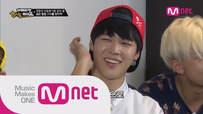 [ENG sub] Mnet [방탄소년단의 아메리칸 허슬라이프] Ep.06 힙합 고수가 알려준 비밀병기 비트박스, 댄스, 노래! 과연 우승팀은 어디!