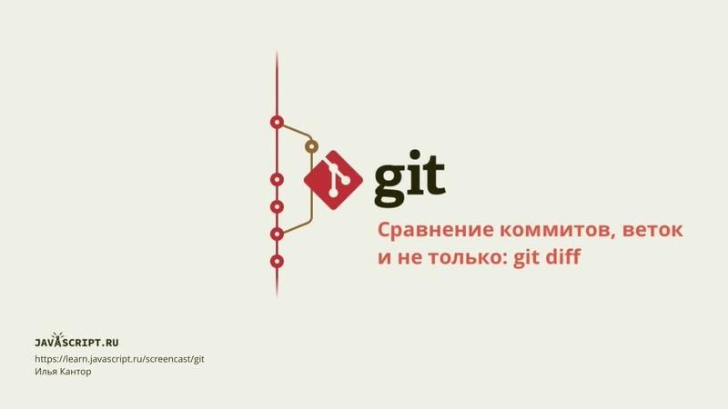 8.1 Скринкаст по Git – Просмотр – Сравнение коммитов, веток и не только: git diff