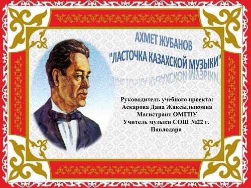 """Учебный проект: Ахмет Жұбанов """"Ласточка казахской музыки"""""""
