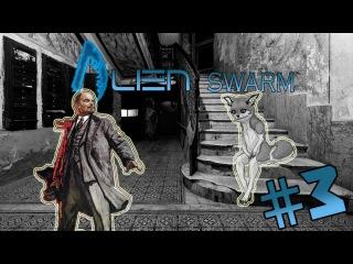 Alien Swarm часть 3 - Реактор и Жилые отсеки