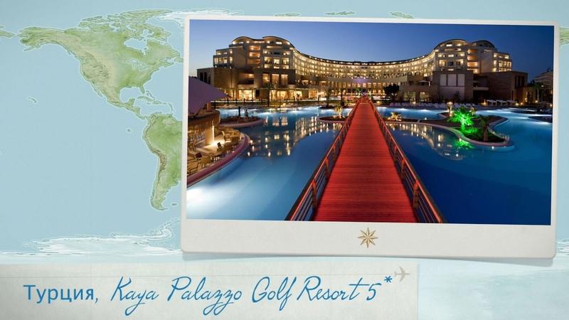 Обзор отеля Kaya Palazzo Golf Resort 5* в Турции (Белек) от менеджера Discount Travel
