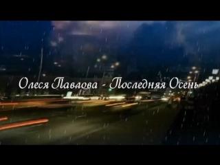 Олеся Павлова — Последняя осень
