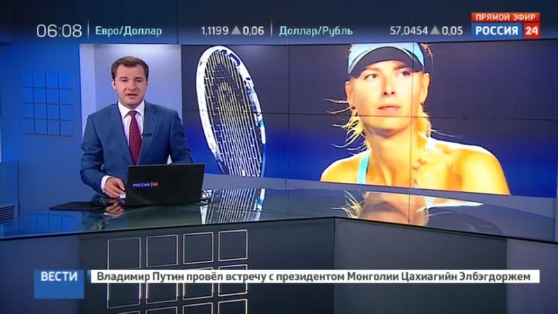 Новости на Россия 24 • Травма Шараповой расстроила ее многочисленных поклонников в Британии