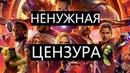 Мстители: Война Бесконечности. Ненужная цензура