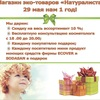 "Магазин ""НАТУРАЛИСТА"" 29 МАЯ НАМ 1 ГОД"