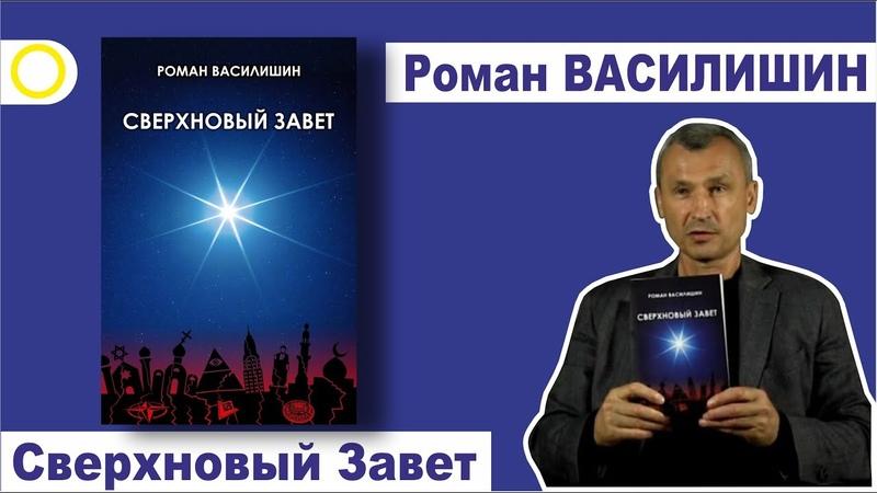Роман Василишин СВЕРХНОВЫЙ ЗАВЕТ часть 5 (заключительная)