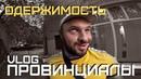 Москва одержимая. Рассказы сумасшедшего | ПРОВИНЦИАЛЫ | VLOG107(часть2)