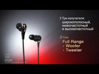 Наушники серии XBA от Sony