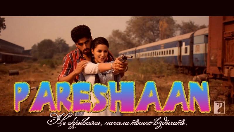 Pareshaan - Full Song ¦ Ishaqzaade ¦ Arjun Kapoor ¦ Parineeti Chopra ¦ Shalmali Kholgade (рус.суб.)