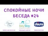 Спокойные Ночи. Беседа 24. Как понять, высыпается ли ребенок?