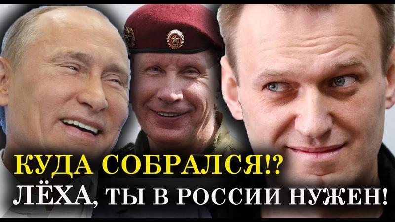 Навального не выпустили из России. Пограничники запретили