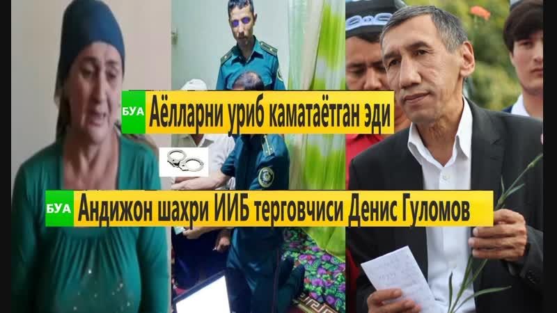 Андижон шахри ИИБ терговчиси Денис Гуломов аёлларни уриб каматаётган эди узи ку