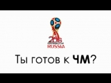 Чемпионат мира по футболу ФИФА-2018. Розыгрыш призов!