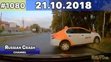 ДТП. Подборка на видеорегистратор за 21.10.2018 Октябрь 2018